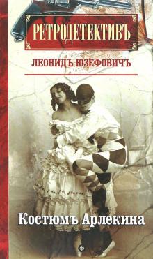 Костюм Арлекина