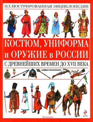 Костюм, униформа и оружие в России с древнейших времен до XVII века