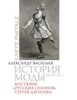 Костюмы «Русских сезонов» Сергея Дягилева