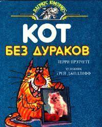 Кот без дураков (пер. В.Ланчиков)