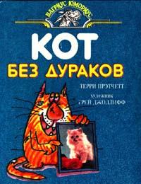 Кот без дураков [с иллюстр.]