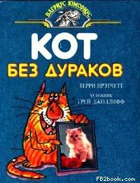 Кот без дураков [с иллюстрациями]