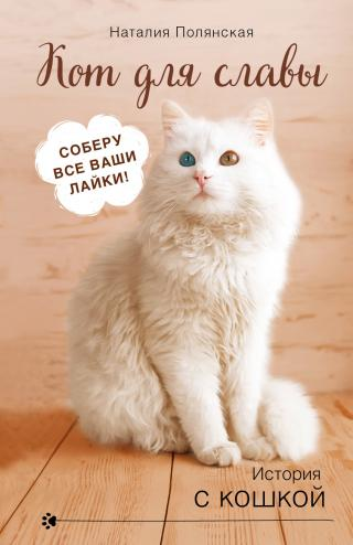 Кот для славы [litres]