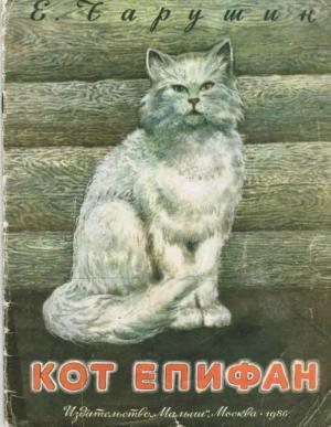 Кот Епифан