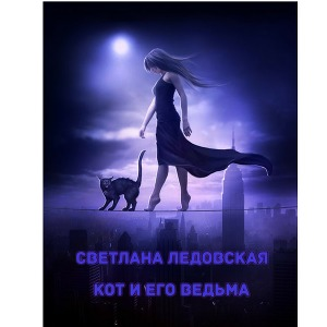 Кот и его Ведьма (СИ)