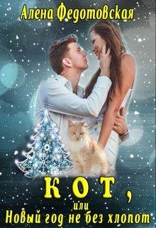 Кот, или Новый год не без хлопот (СИ)