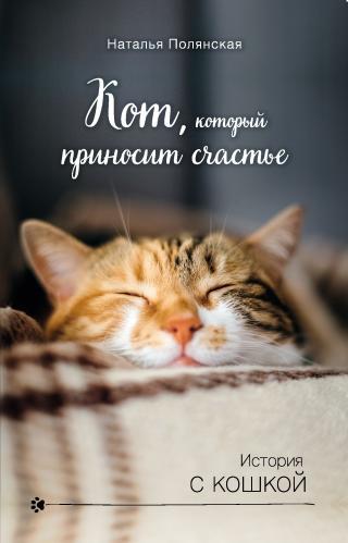 Кот, который приносит счастье [litres]