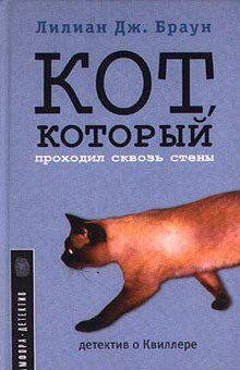 Кот, который проходил сквозь стены