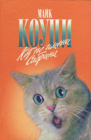 Кот по имени Сабрина