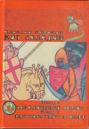 Кот Саладин. Том 1.