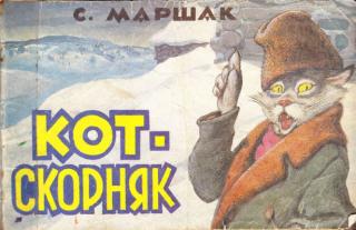 Кот-скорняк [Худ. П.П. Репкин]