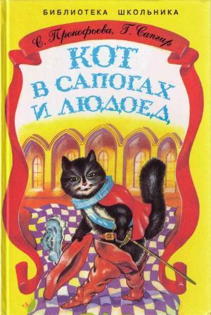 Кот в Сапогах и Людоед