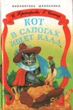 Кот в сапогах ищет клад [С иллюстрациями]