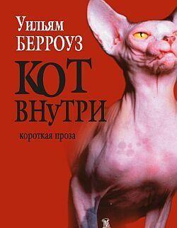 Кот внутри (сборник)
