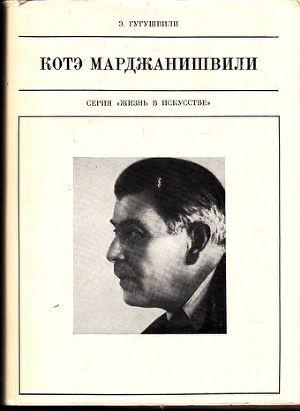 Котэ Марджанишвили
