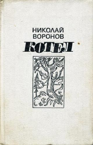 Котел. Книга первая