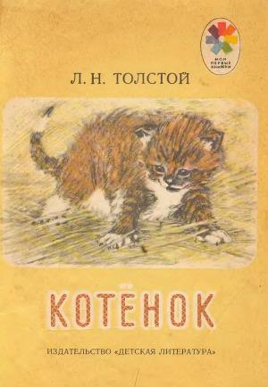 Котенок (худ. А. Пахомов)