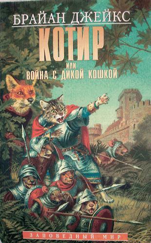 Котир, или война с дикой кошкой (Страна Цветущих Мхов - 2) [Издано в серии