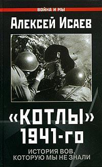 Котлы 1941-го