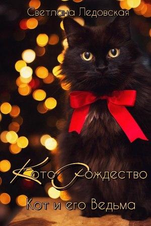КотоРождество (СИ)