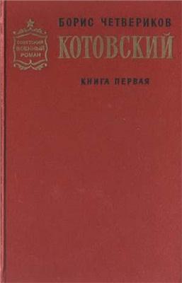 Котовский. Книга 1. Человек-легенда