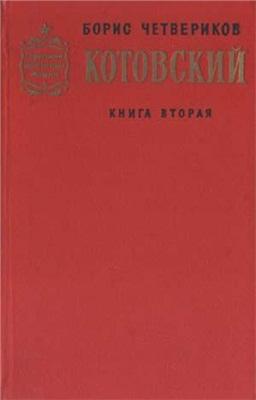 Котовский. Книга 2. Эстафета жизни
