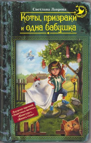 Коты, призраки и одна бабушка (сборник)
