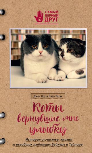 Коты, вернувшие мне улыбку. История о счастье, книгах и всеобщих любимцах Бейкере и Тейлоре [litres]
