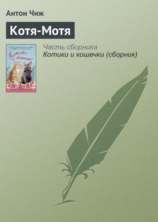 Котя-Мотя