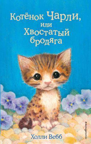 Котёнок Чарли, или Хвостатый бродяга [The Loneliest Kitten-ru] [litres]