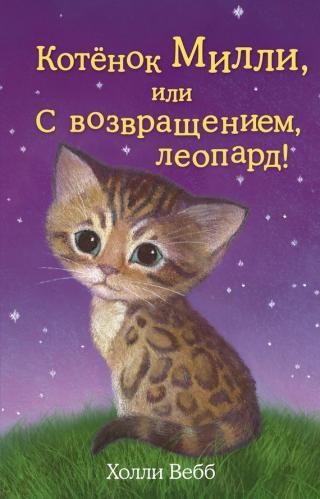 Котёнок Милли, илиСвозвращением, леопард!