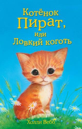 Котёнок Пират, илиЛовкий коготь