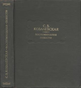 Ковалевская С. В. Воспоминания. Повести