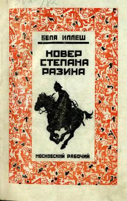 Ковер Степана Разина