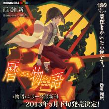 Koyomimonogatari / История календаря