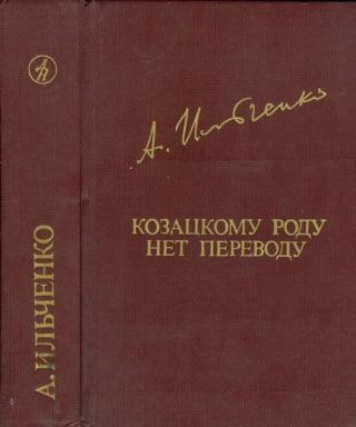 Козацкому роду нет переводу, или Мамай и Огонь-Молодица