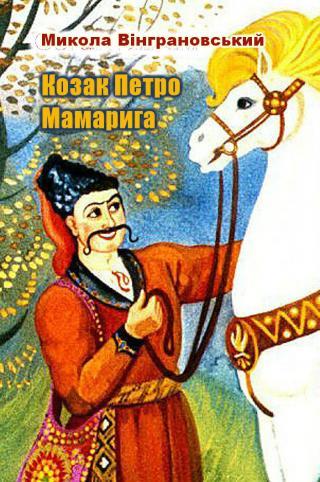 Козак Петро Мамарига