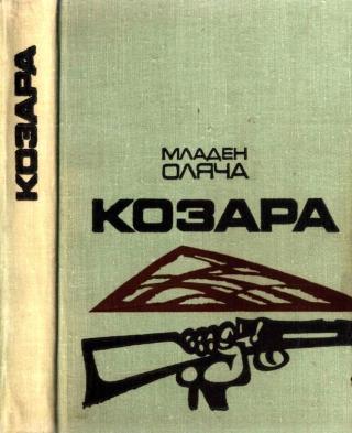 Козара