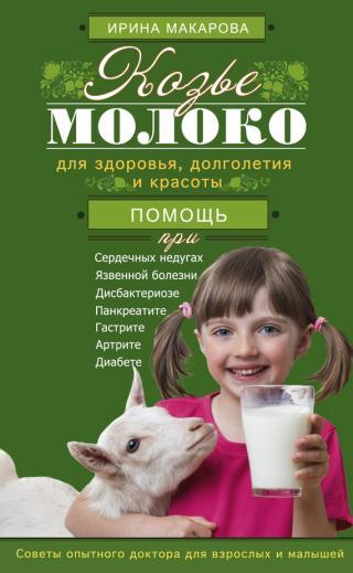 Козье молоко для здоровья, долголетия и красоты. Советы опытного доктора для взрослых и малышей
