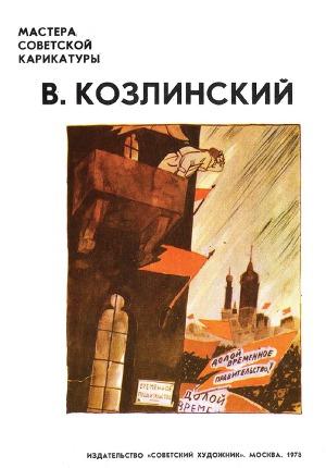 Козлинский В.