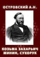Козьма Захарьич Минин, Сухорук (1866)