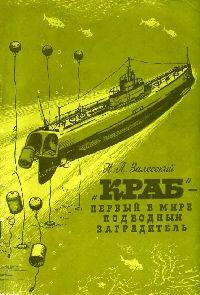 """""""Краб"""" - первый в мире подводный минный заградитель"""