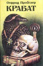 Крабат: Легенды старой мельницы