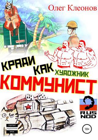 Кради как художник-коммунист