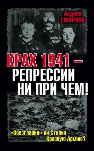 Крах 1941 – репрессии ни при чем! «Обезглавил» ли Сталин Красную Армию?