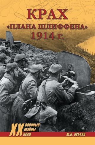 Крах плана Шлиффена. 1914 г. [litres]