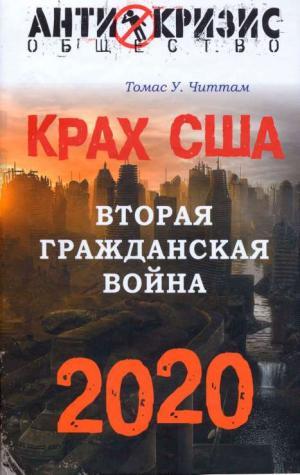 Крах США. Вторая гражданская война. 2020 год
