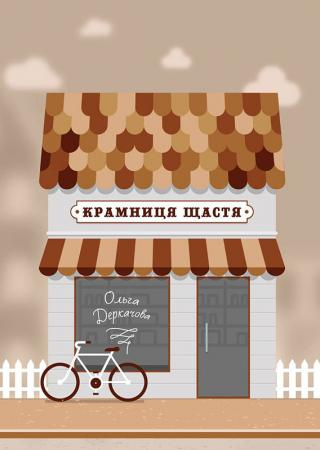 Крамниця щастя