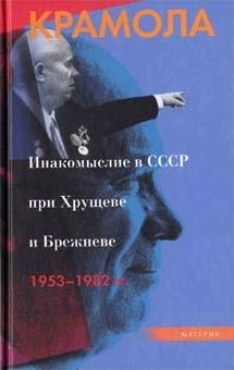 Крамола. Инакомыслие в СССР при Хрущеве и Брежневе 1953-1982 гг.