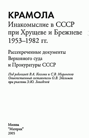 Крамола. Инакомыслие в СССР при Хрущеве и Брежневе